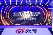 微博影响力营销峰会:Social First时代下微博营销新趋势