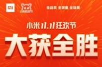 小米双11战报:销售额破52亿 新零售全渠道狂揽128项第一