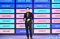"""圆满落幕!""""全球AI+智适应教育峰会""""亮点与干货集锦"""