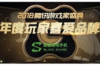 凭实力征服用户 黑鲨获2018腾讯玩家喜爱品牌