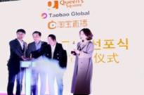 淘宝全球购与韩国东大门达成合作 直播一晚卖出7万多件服饰