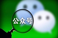 腾讯起诉微信平台内4家公司不正当竞争