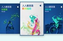 库克:苹果中文版人人能创造学习指南上线
