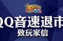 《QQ音速》宣布退市:开发团队解散 明年底正式关服