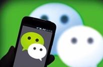 微信宣布处置近七千公众号与小程序:清除名称或封禁