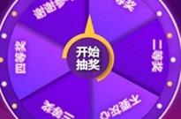 """平台套路众多 谨防网络抽奖成""""诱饵"""""""