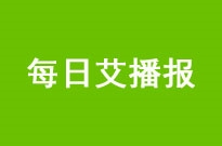 每日艾播报 | 影视工作室接补税通知 刘立荣被列失信被执行人 新浪字节扶贫