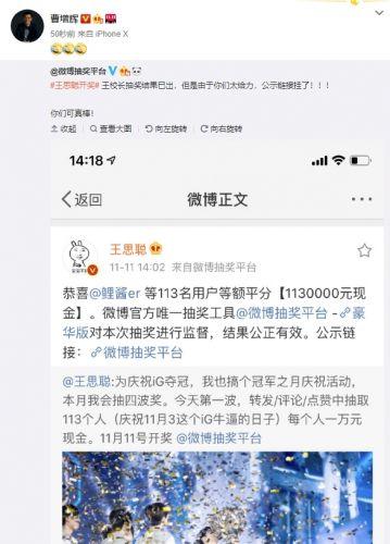 王思聪公布113名1万元现金中奖名单:微博公示链接瞬间被挤爆
