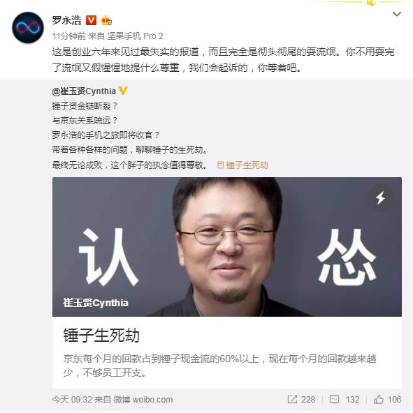 锤子被曝裁员60%引罗永浩回应:报道失实 将起诉