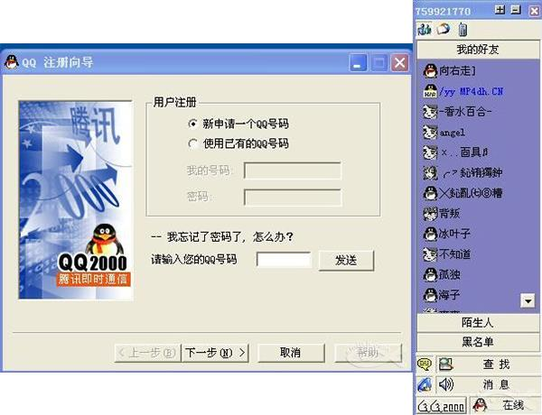 QQ/微信/游戏20年腾讯回忆里还剩啥