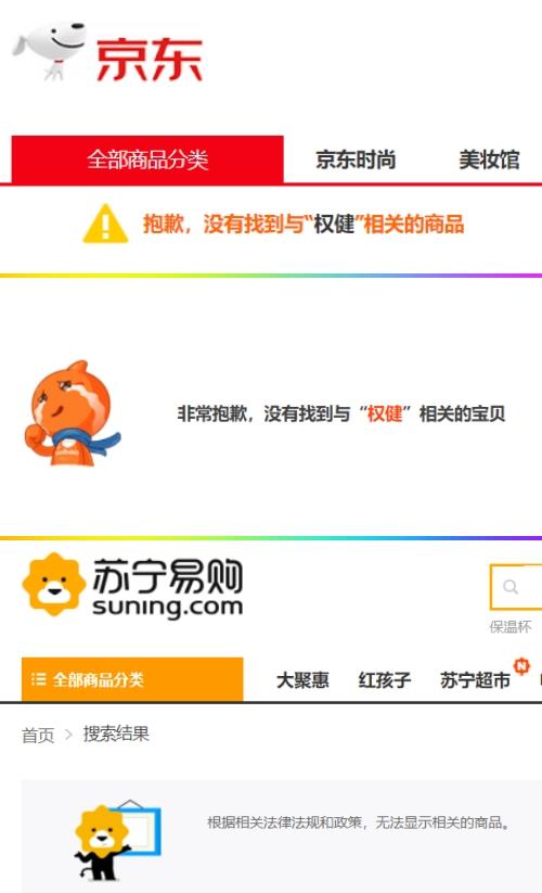 淘宝/京东/苏宁全线下线权健商品