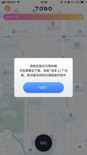 整个北京现在途歌几乎无车可用。APP截图