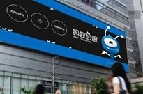 蚂蚁金服领投凯京10亿元融资:加码物流金融服务