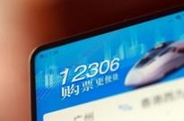 """抢票软件要凉:12306即将上线""""候补购票""""功能"""