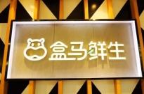 央行查处拒收现金行为602起:盒马生鲜被点名批评