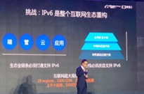 阿里宣布全面应用IPv6 两年内完成生态建设