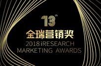 2018金瑞营销奖获奖名单揭晓