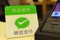 腾讯与韩国济州道合作:将推进微信支付
