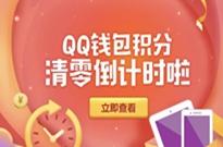腾讯QQ钱包积分清零倒计时:再不用就没了