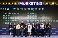 互动通获灵眸奖2018十大综合实力营销平台奖