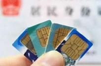 北京开始试点手机号异地销户