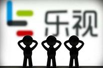 乐视网:总经理刘淑�i提交辞职申请