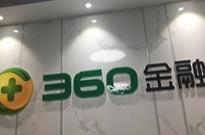 360金融IPO发行价定为16.5美元 募资5115万美元