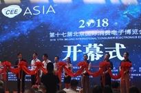 2019CEE北京国际消费电子展:很国际 很高端