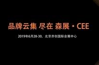 CEE 2019北京国际消费电子展:十年磨一剑 助力中国智造