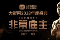 """大街网2018""""非常雇主""""颁奖盛典华南地区榜单揭晓"""