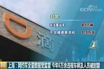 网约车整改进行时!上海4.7万辆违规车辆被封禁