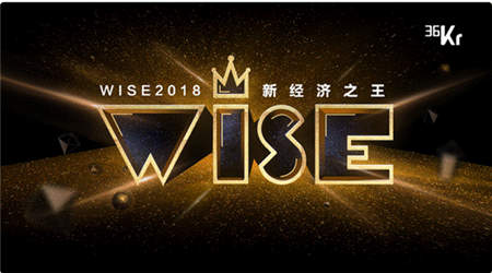"""中商惠民入选WISE2018 新经济王者之""""B2B之王""""榜单"""