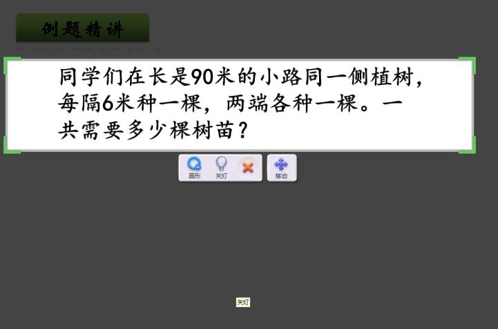 小学数学PPT课件这样做,先生轻松,门生爱学!(责编保举:高中数学zsjyx.com)