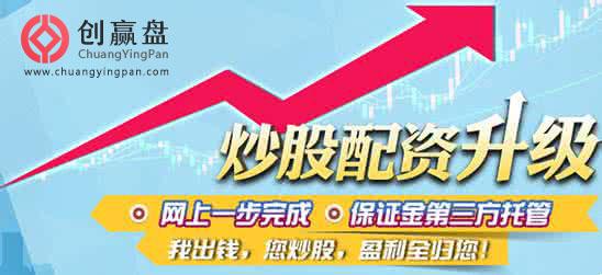 创赢盘股票配资平台排名前十图片:艾瑞网_1