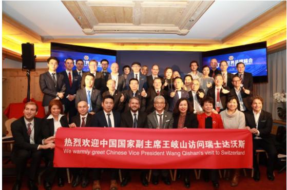 金汇泰高文化受邀参加世界经济论坛