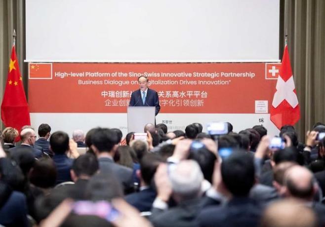 旷视科技出席首届中瑞企业创新大会 展现全球化40下的中国机遇