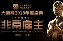 """大街网2018""""非常雇主""""颁奖盛典上海地区榜单揭晓"""