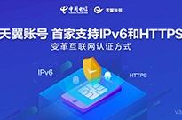 震撼!!!中国电信再次领先世界