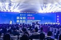 增长2019!2018中国母婴企业家领袖峰会现场分享了这些重磅观点