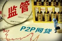 P2P资金银行存管荆棘路:又有银行终止与部分P2P合作
