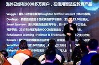 AIAED全球AI智适应教育峰会为何吸引了全球AI学术界泰斗、千亿基金、独角兽们纷纷前来
