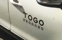 """途歌总部:员工讨薪!共享汽车为啥""""江湖告急""""?"""