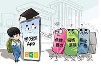"""一些教育类App内容涉黄 在线教育监管不能""""离线"""""""