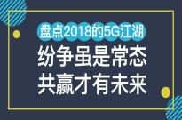 盘点2018的5G江湖:纷争是常态