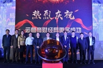 运营商世界网正式更名为运营商财经网 定位中国主流财经媒体