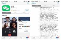 微信iOS版7.0.3不再支持iPhone 4s/5/5c