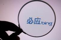 微软:中国必应搜索访问现已恢复正常