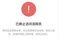 微信:百度红包活动页面诱导分享 整改后可申诉解封