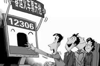 铁总限制第三方抢票软件 黄牛借机加价卖春运票