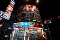 移动流量之王的尴尬:台湾地区运营商荷包空空 移动互联网发展掉队